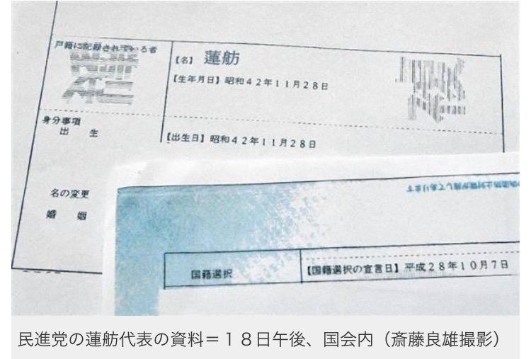 """民進党 蓮舫氏 二重国籍問題の本質は、""""時系列""""の事実のみが語る"""